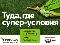 ЖК «Гринада». Северное Бутово Скидка 10% только до 31 марта.
